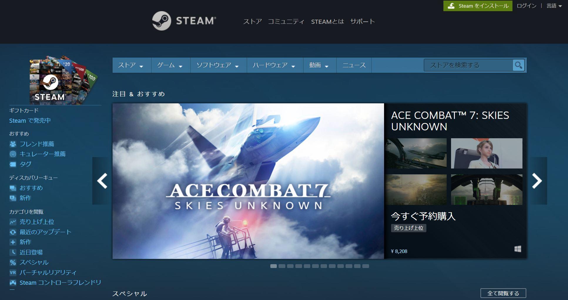 steamのサイトイメージ