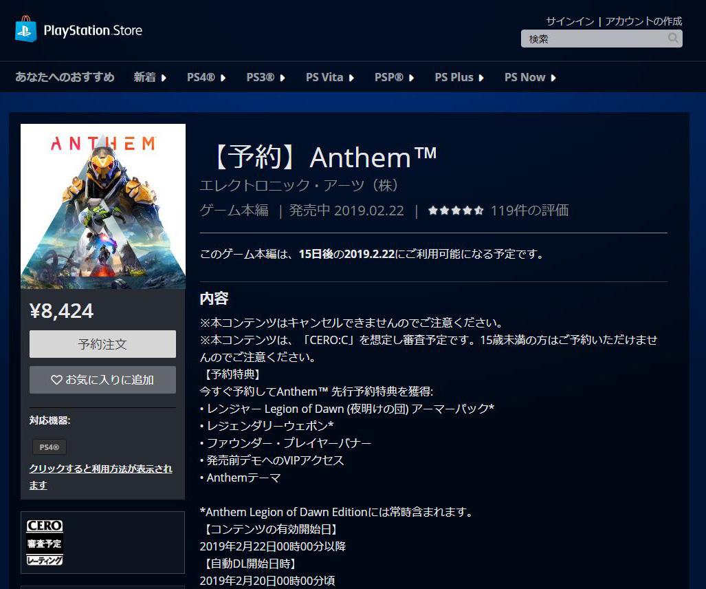テレビゲーム「ANTHEM」のPlaystation4版ダウンロード販売の価格を示す画像