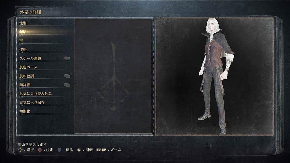 記事「 SEKIRO【隻狼】をダクソ3・ブラボと徹底的に比較する」のキャラクタークリエイションを説明するアイキャッチ画像