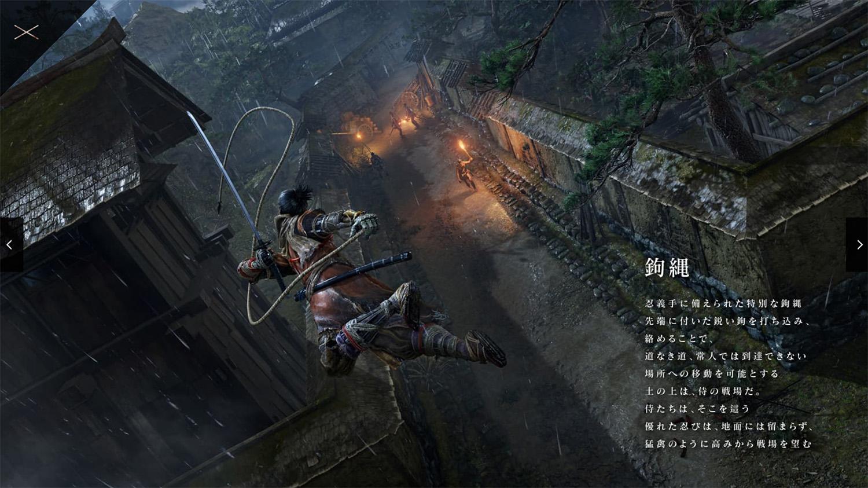テレビゲーム「SEKIRO」の鉤縄を説明する画像