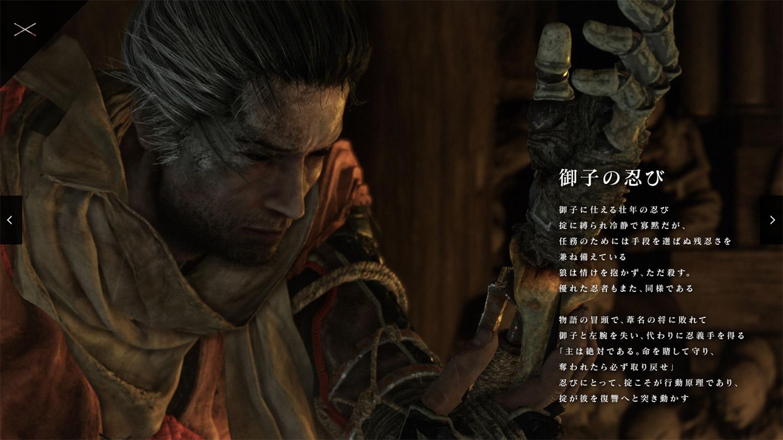 テレビゲーム「SEKIRO」の主人公の画像