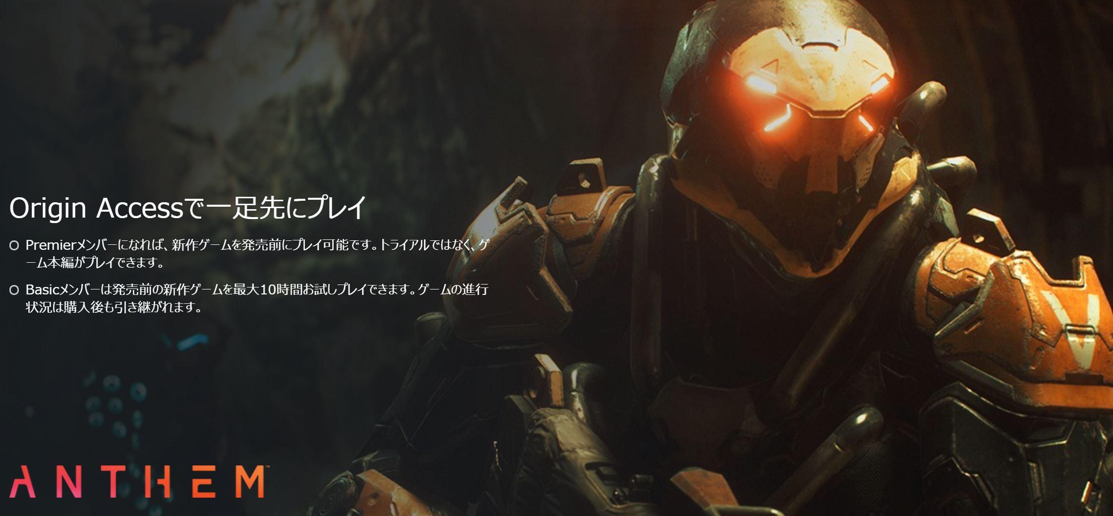 テレビゲーム「ANTHEM」の先行プレイができるOrigin accessのイメージ画像