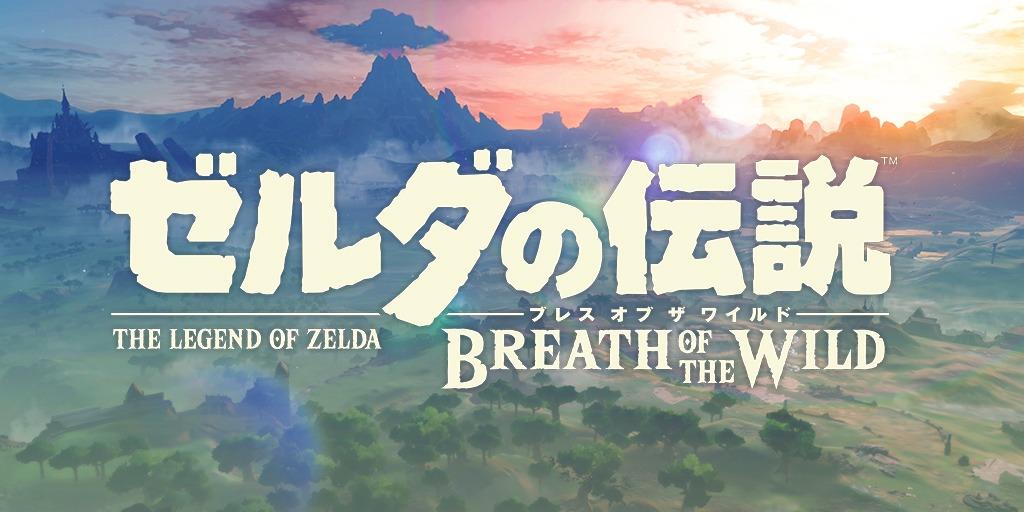 おすすめのアクションRPG「ゼルダの伝説ブレスオブザワイルド」を紹介するためのアイキャッチ画像