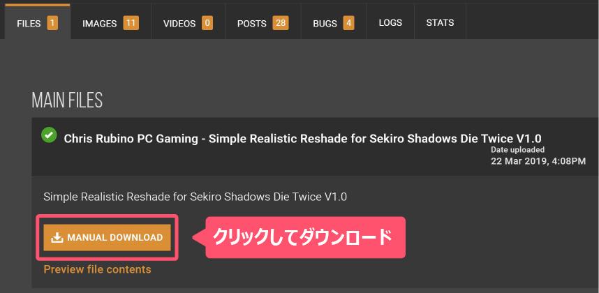 SekiroのReshade MODをダウンロードするイメージ画像-2