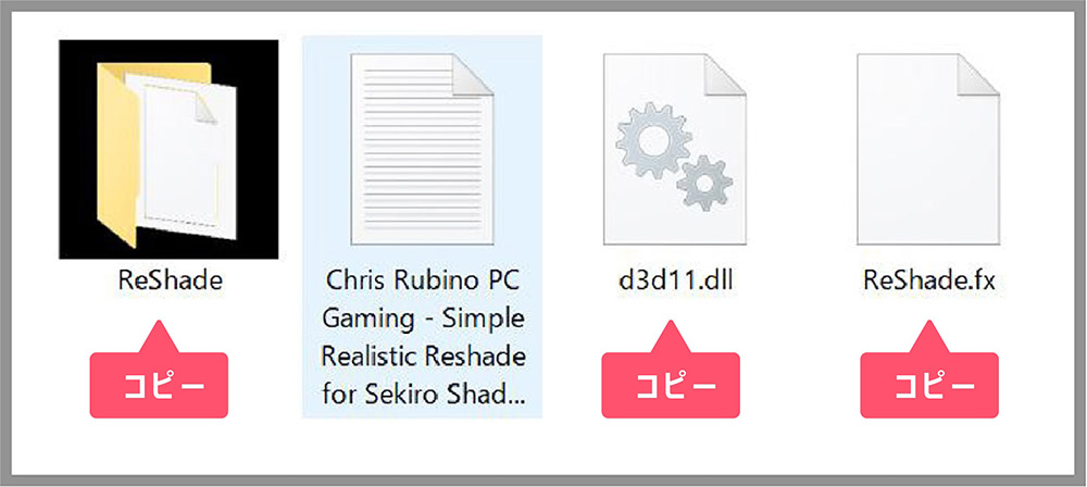 SEKIRO Reshadeのデータ内容のイメージ画像