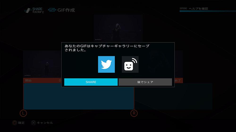ゲームがSNSとつながっている事を示すアイキャッチ画像