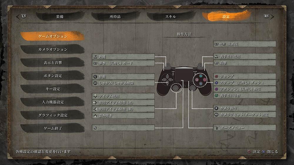 SEKIROのコントローラー画像をPS4のコントローラーにリプレイスするイメージ画像-1