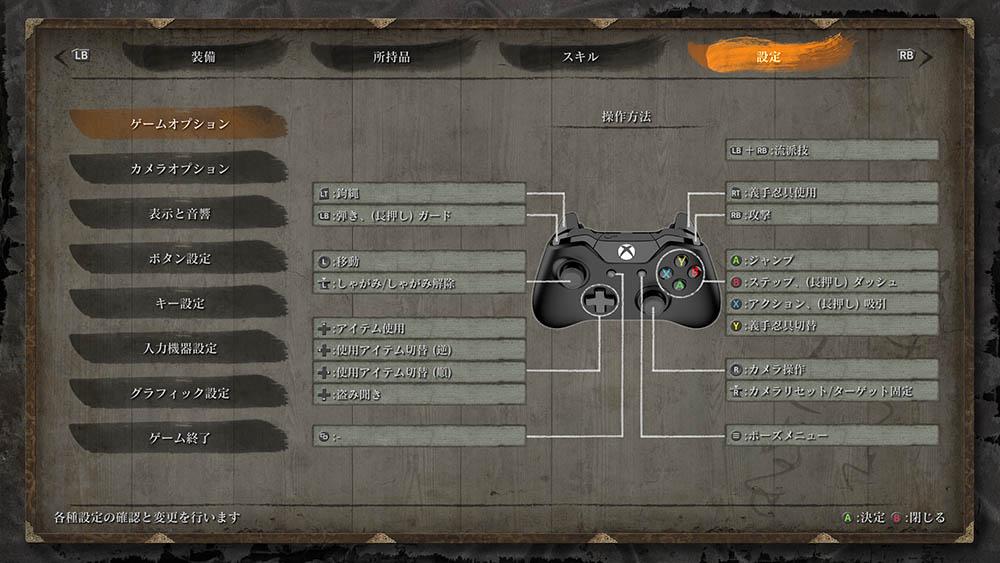 SEKIROのコントローラー画像をPS4のコントローラーにリプレイスするイメージ画像-2