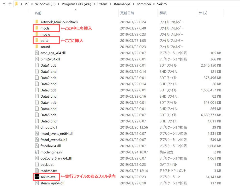 【SEKIRO】のMOD Black Sekiro (and White)インストール場所のイメージ画像