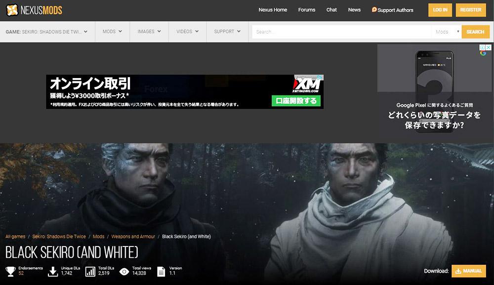 【SEKIRO】のMOD Black Sekiro (and White)ダウンロードページのイメージ画像