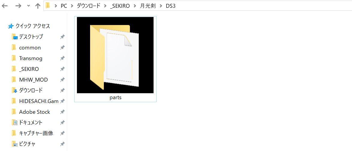 SEKIROに月光剣のMODを導入するデータの画像