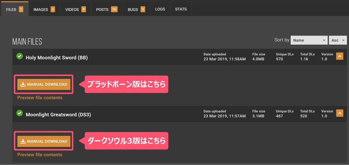 SEIROに月光剣を導入するダウンロードページのイメージ画像