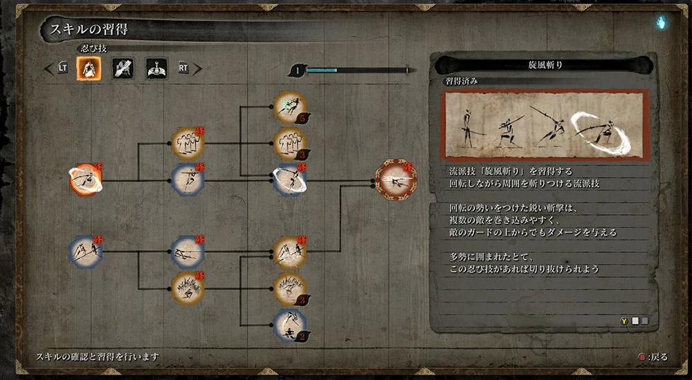 SEKIROで重要なこと「重要なスキルを優先的に取得する」のアイキャッチ画像