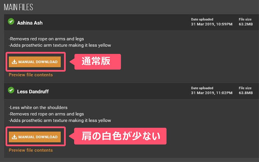 SEKIRO MOD 葦名の灰をダウンロードするイメージ画像-2