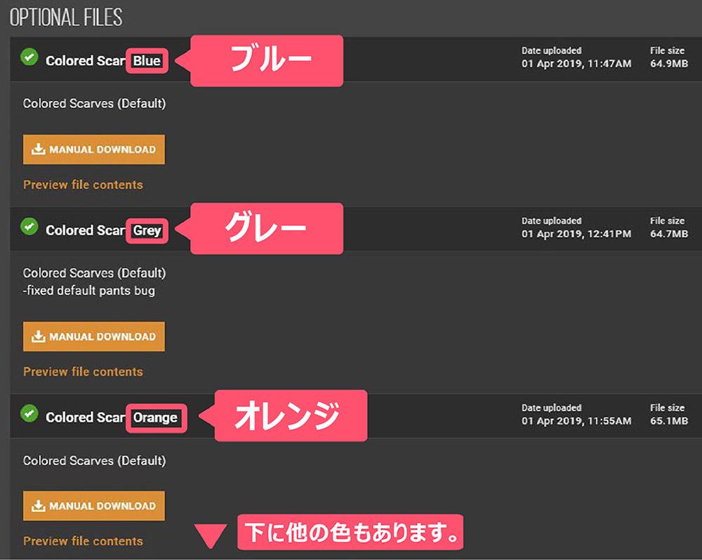 SEKIRO MOD 葦名の灰のオプションデータをダウンロードするイメージ画像