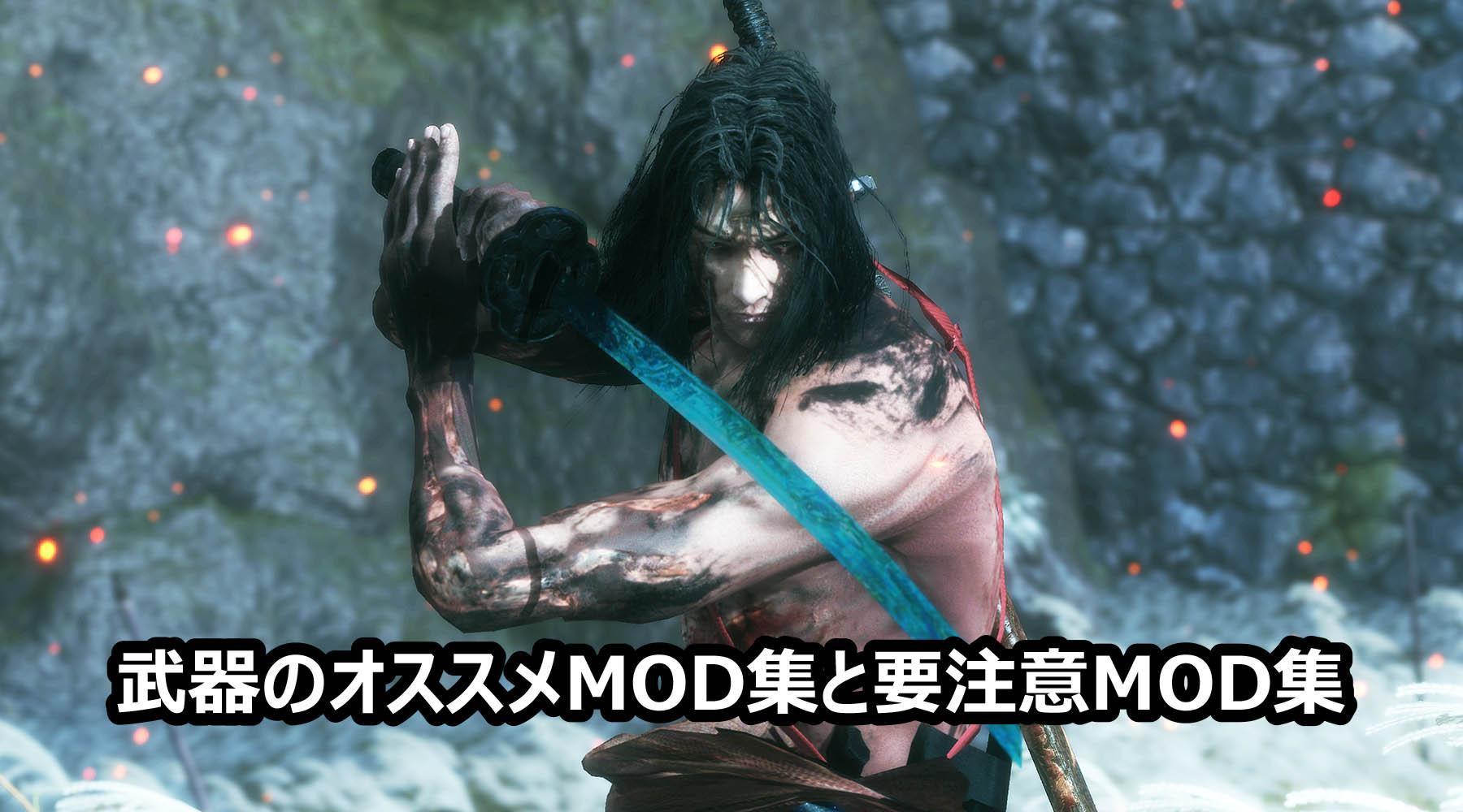 sekiroのオススメ武器MODを紹介するアイキャッチ画像