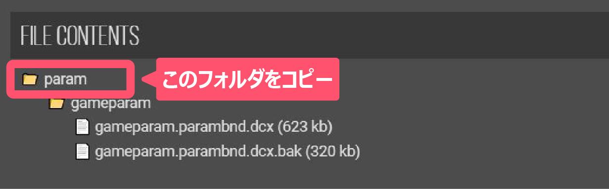 SEKIROのMOD「No Spirit Emblem Cost」をダウンロードするイメージ画像-3