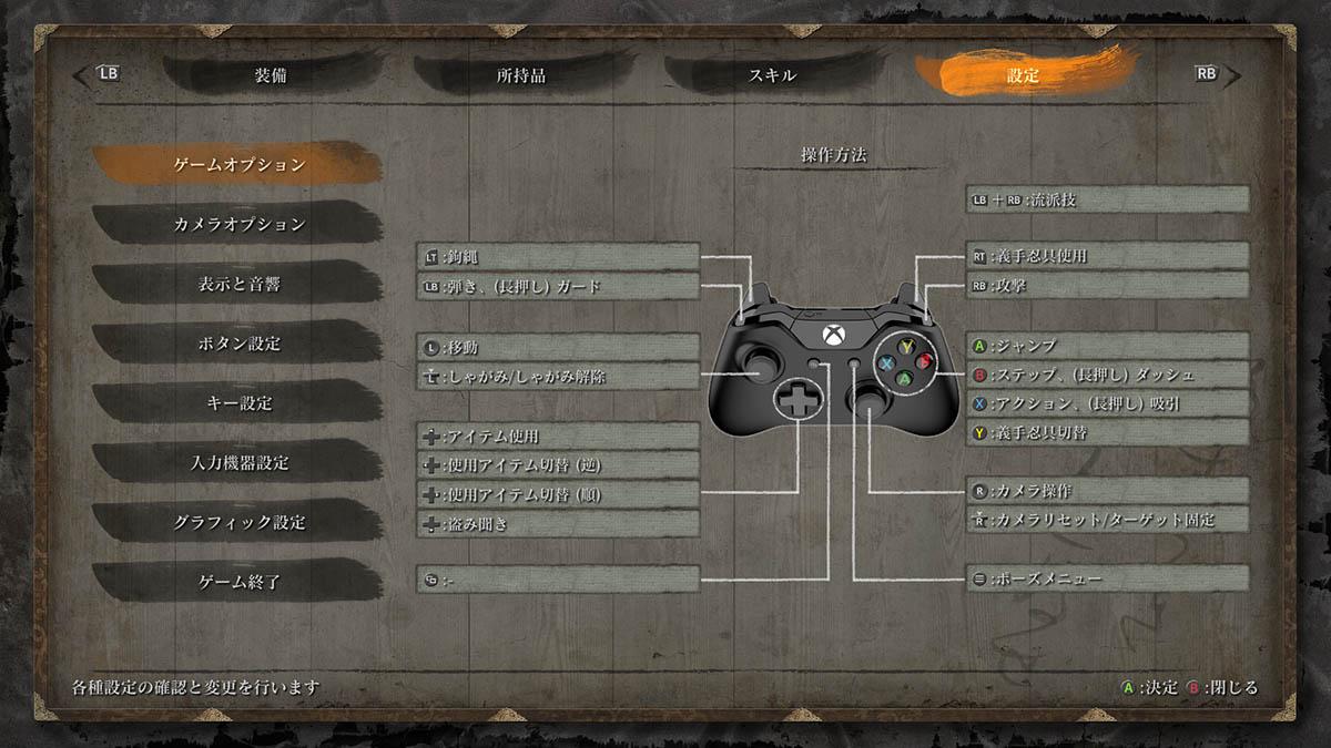SEKIRO PC版のオプション画面