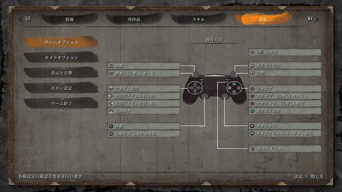SEKIRO PS4版のオプション画面