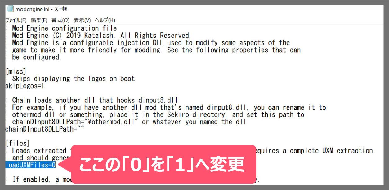 SEKIROのMOD「UXM」をダウンロードするイメージ画像-6