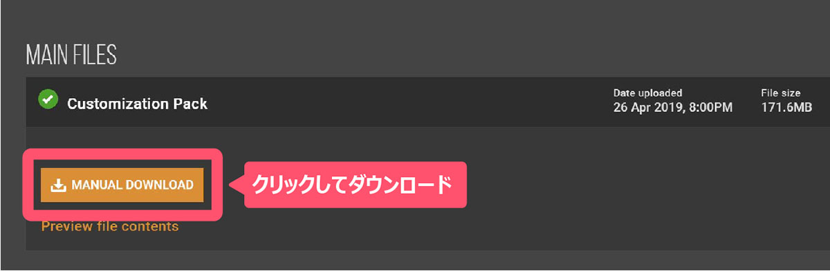 sekiroのMOD「DS3 Customization Pack 1」をインストールするイメージ画像-2