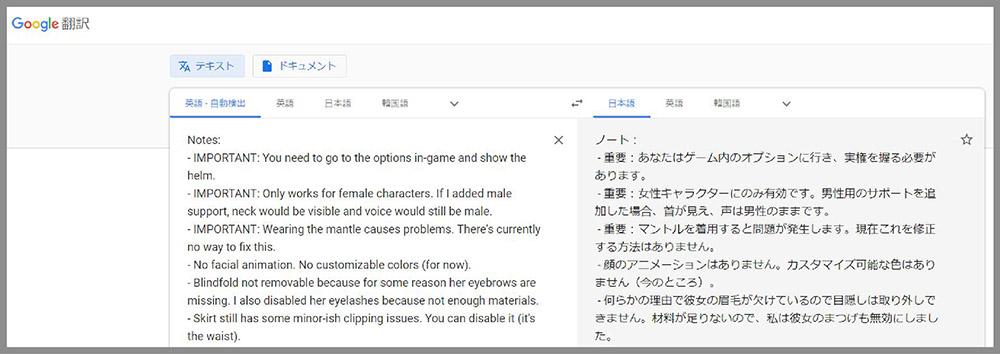 MODの説明をGoogle翻訳で日本語変換したイメージ画像