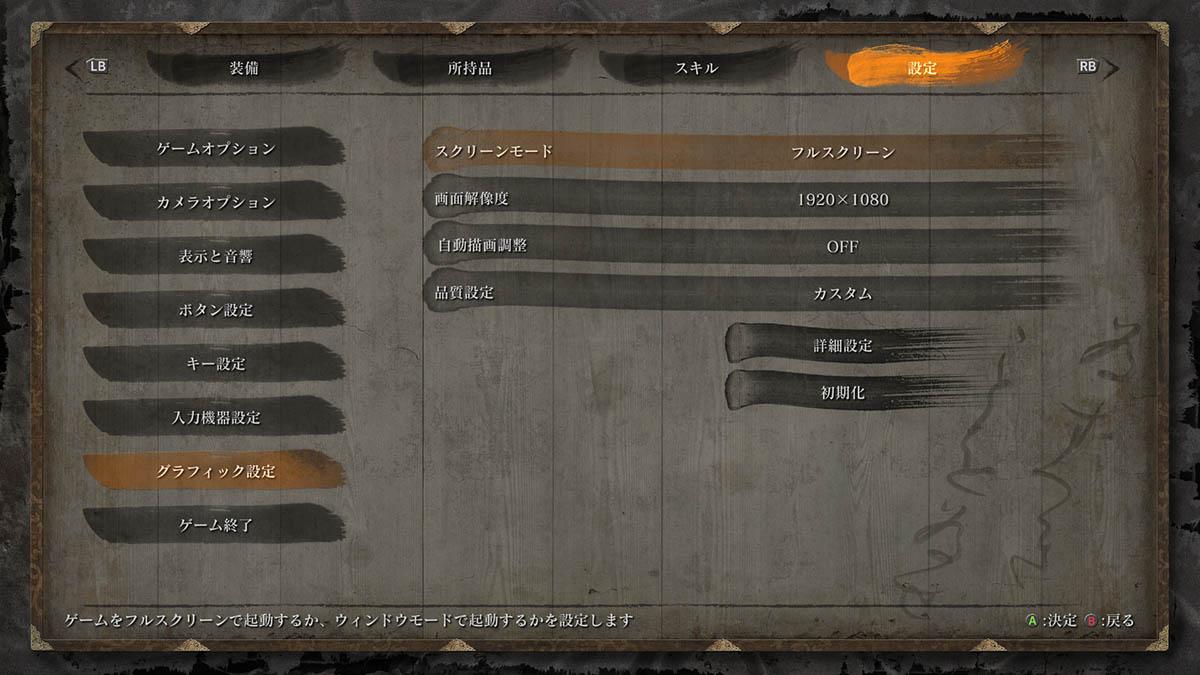 SEKIRO PC版のオプション「グラフィック設定」画面
