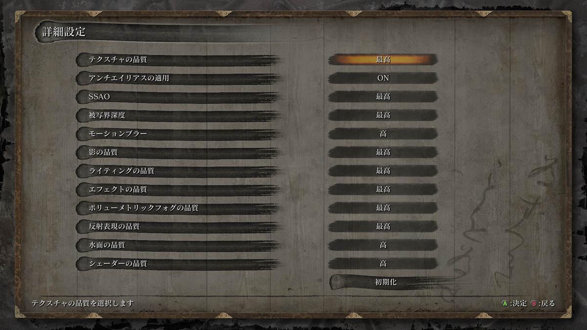 SEKIRO PC版のオプション「グラフィック設定の詳細設定」画面