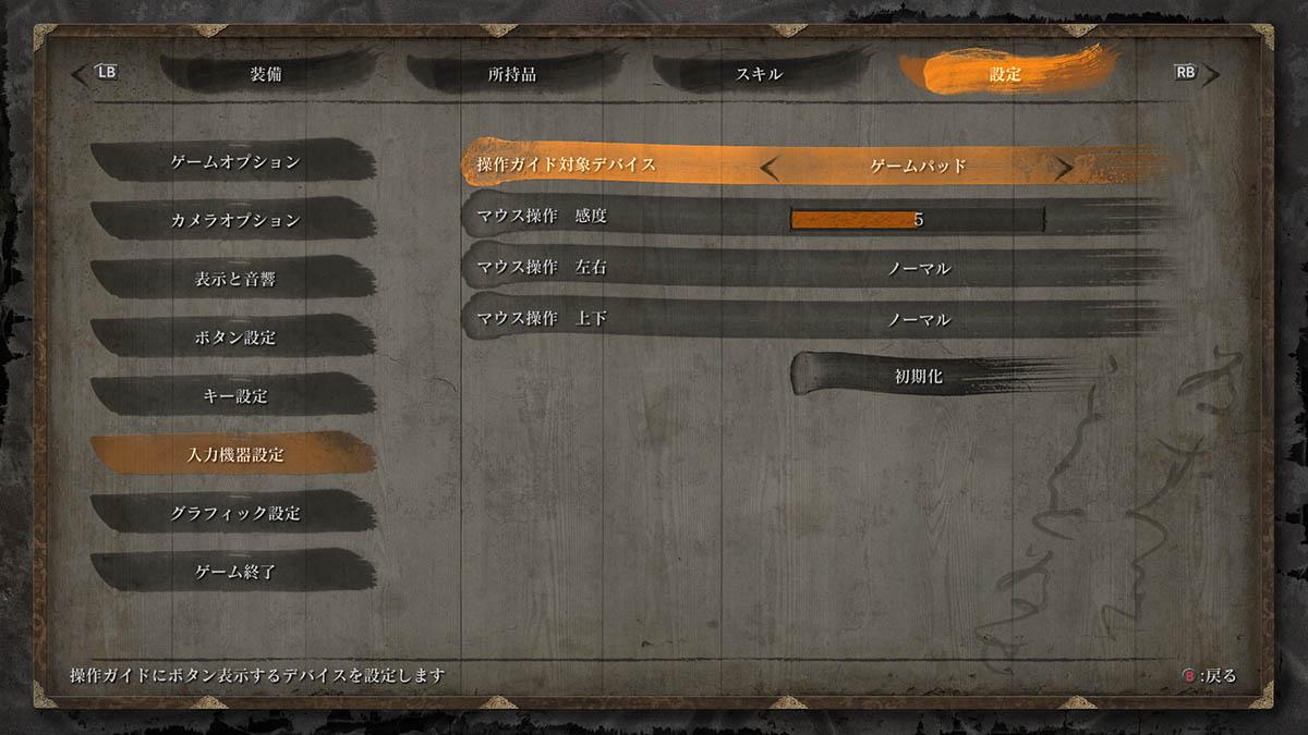 SEKIRO PC版のオプション「入力機器設定」画面