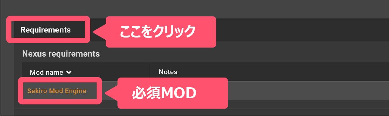MODをダウンロードする方法を図解するイメージ画像-4