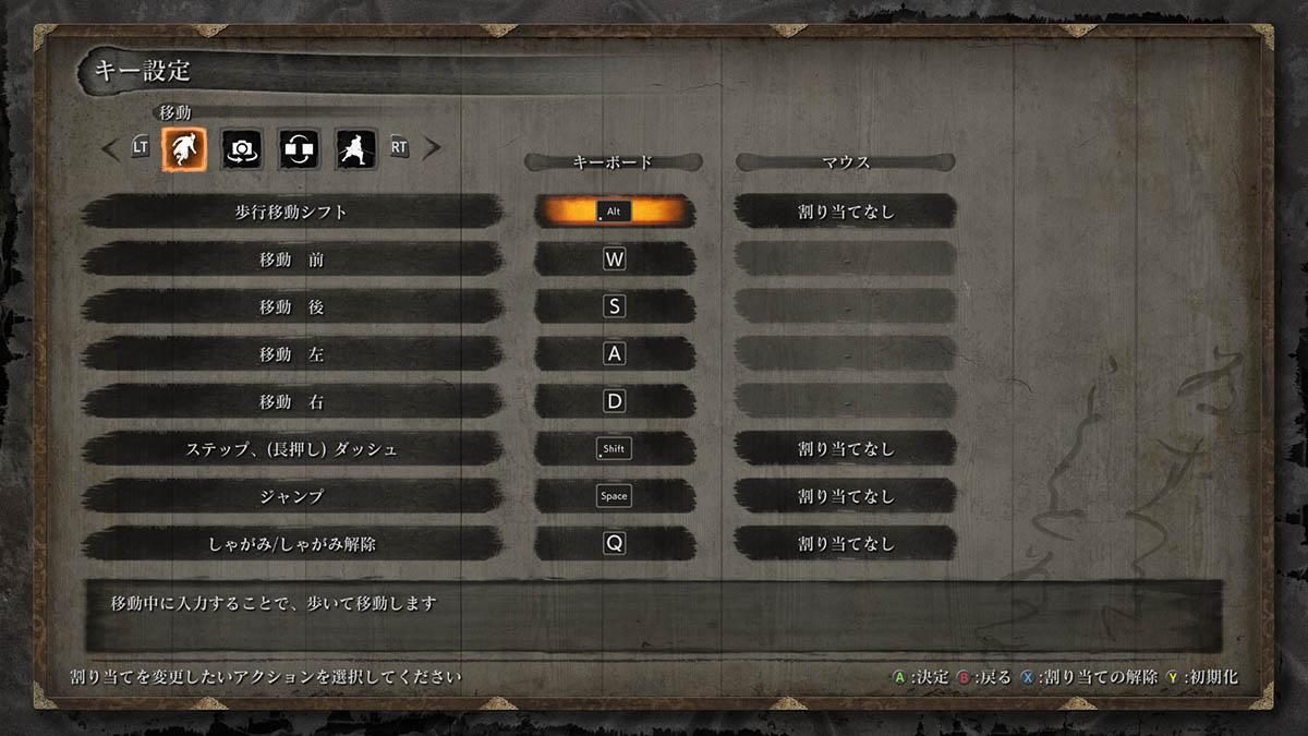SEKIRO PC版のオプション「キー設定」画面
