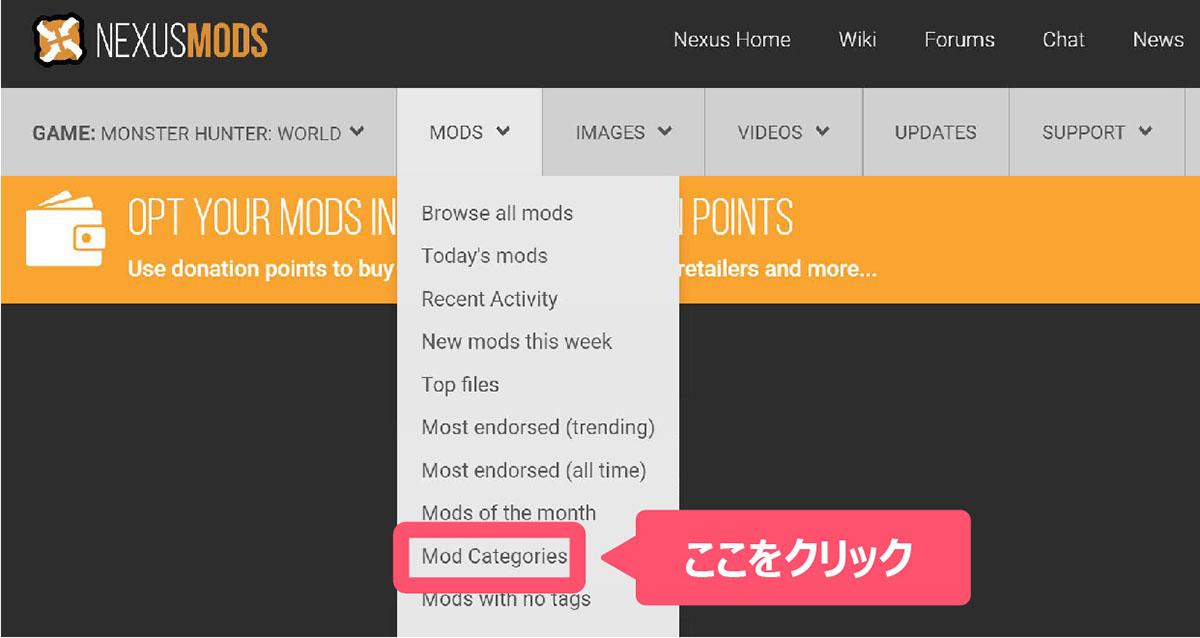 Nexus Mods内で「Mod Category」で検索する方法を示す画像