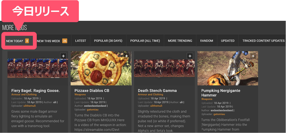 Nexus Mods内の「NEW TODAY」を説明するイメージ画像