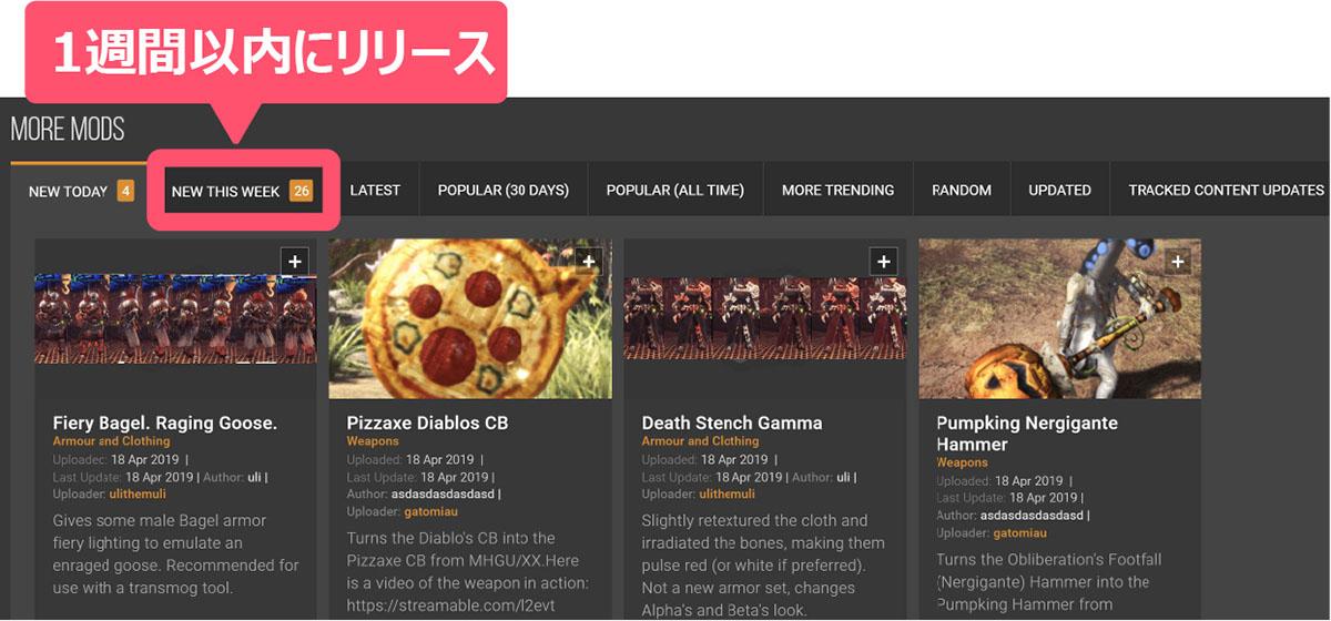 Nexus Mods内の「NEW THIS WEEK」を説明するイメージ画像