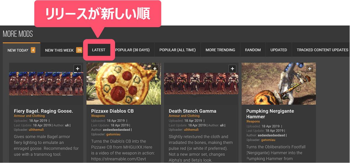 Nexus Mods内の「LATEST」を説明するイメージ画像