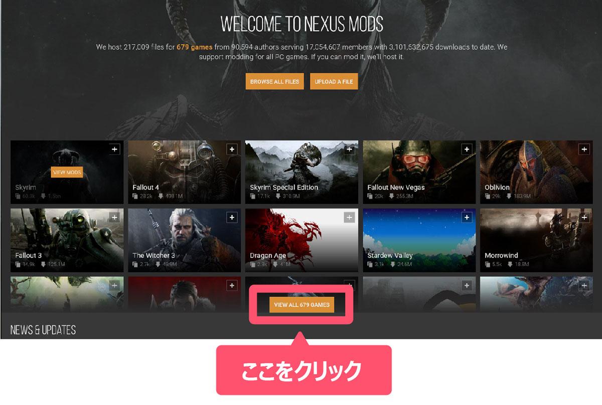 nexus modsでMODを検索する方法を示すイメージ画像-1
