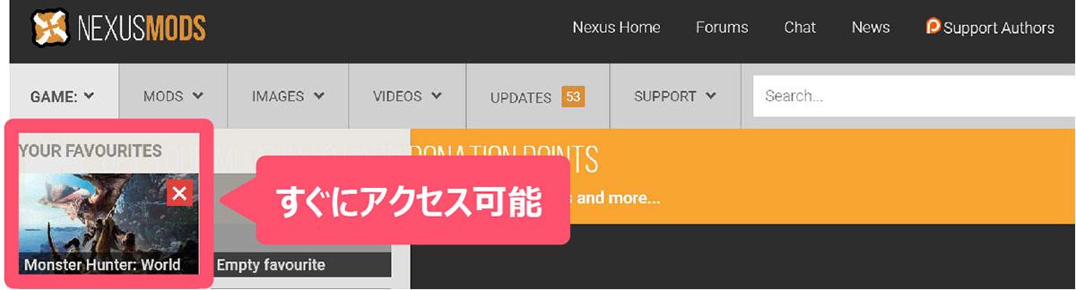 Nexus modsのタイトルをお気に入り登録する方法を伝えるイメージ画像-2